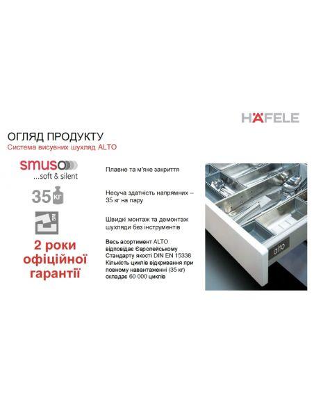 Комплект выдвижного ящика ALTO серый 350-550