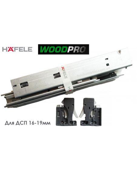 Направляющие полного выдвижения Hafele WOODPRO для ДСП 16-18мм