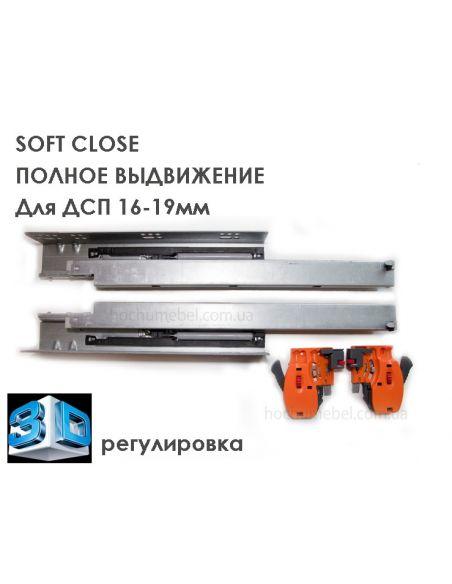 Направляющая REJS 3D Comfort Slide полного выдвижения (ДСП16-19мм)